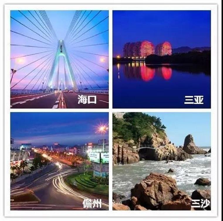 海南的4个地级市