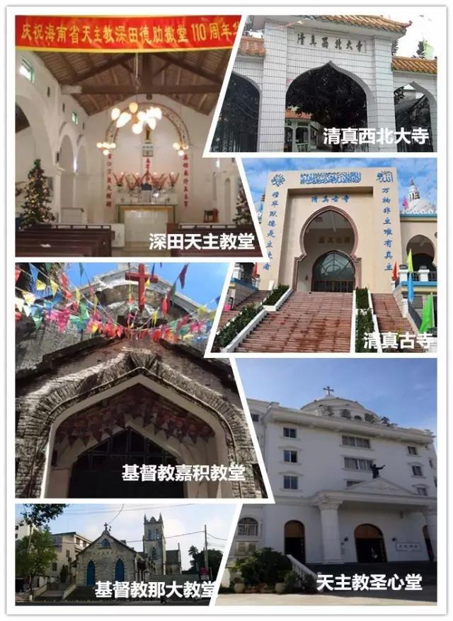 海南的教堂和寺