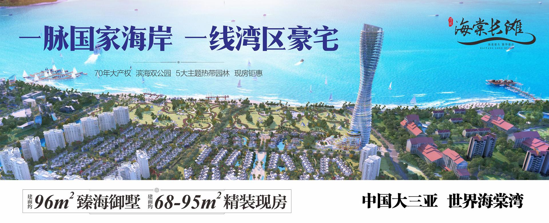 海南房产网海棠长滩宣传图