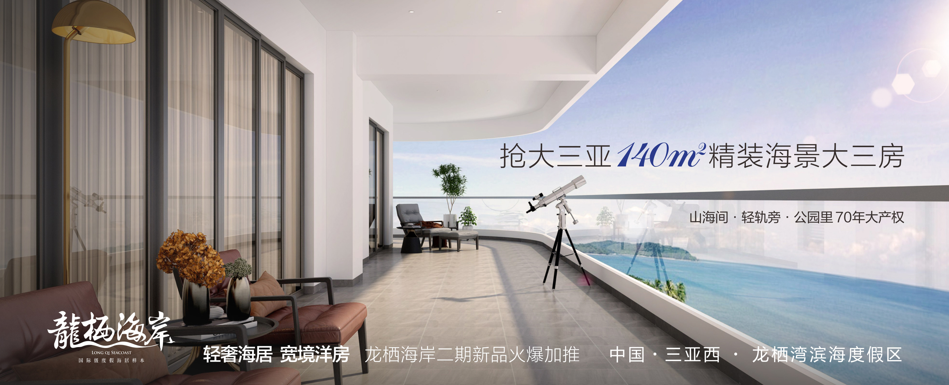 海南房产网龙栖海岸宣传图