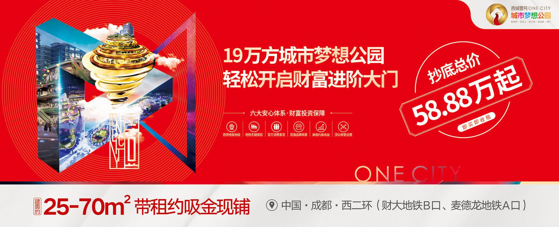海南房产网西城壹号宣传图