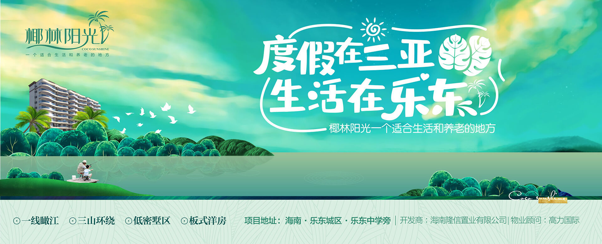 海南房产网椰林阳光宣传图