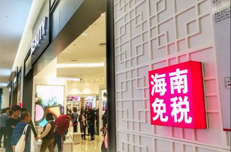 """专家学者热议:免税购物将再次成为海南旅游""""吸金石"""""""
