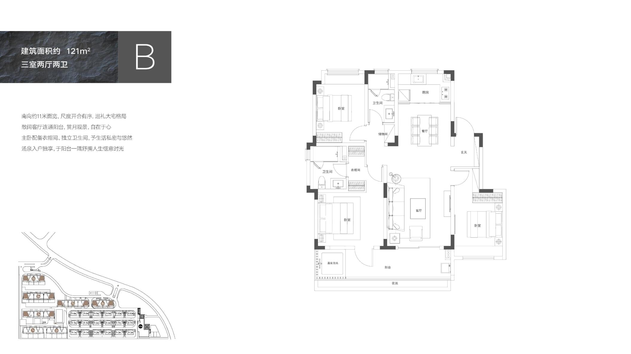 B-1户型 三房两厅两卫