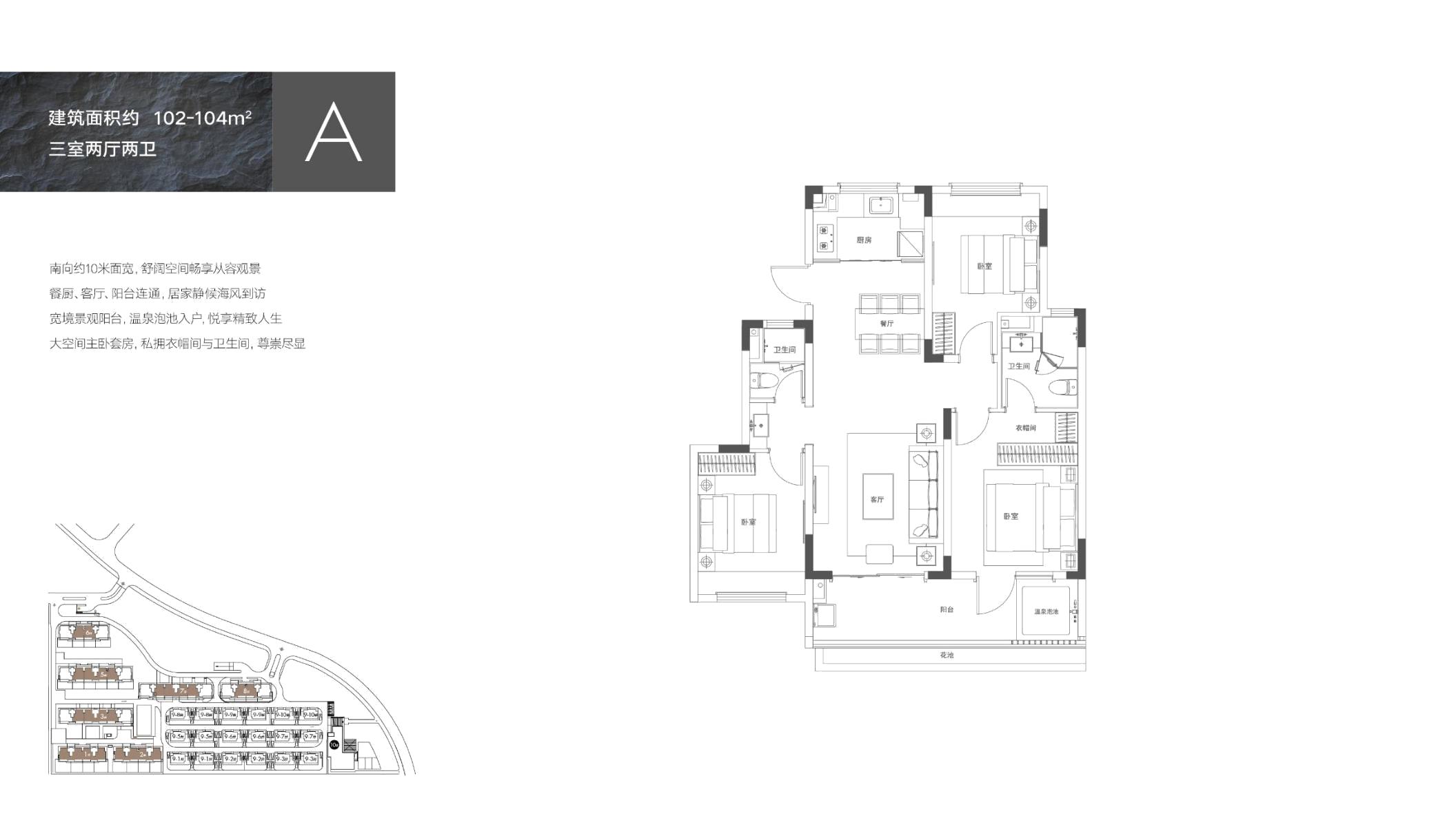 A-1户型 三房两厅两卫