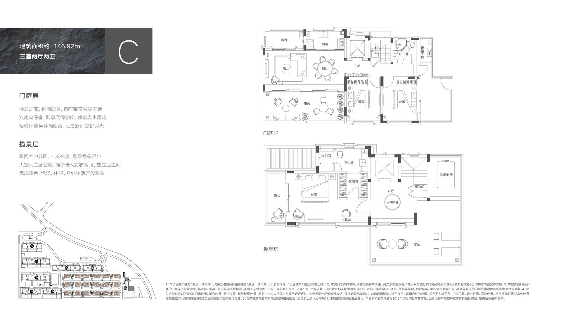 C户型3室2厅2卫
