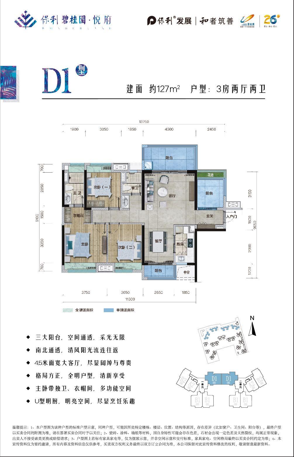 D1户型三房两厅两卫