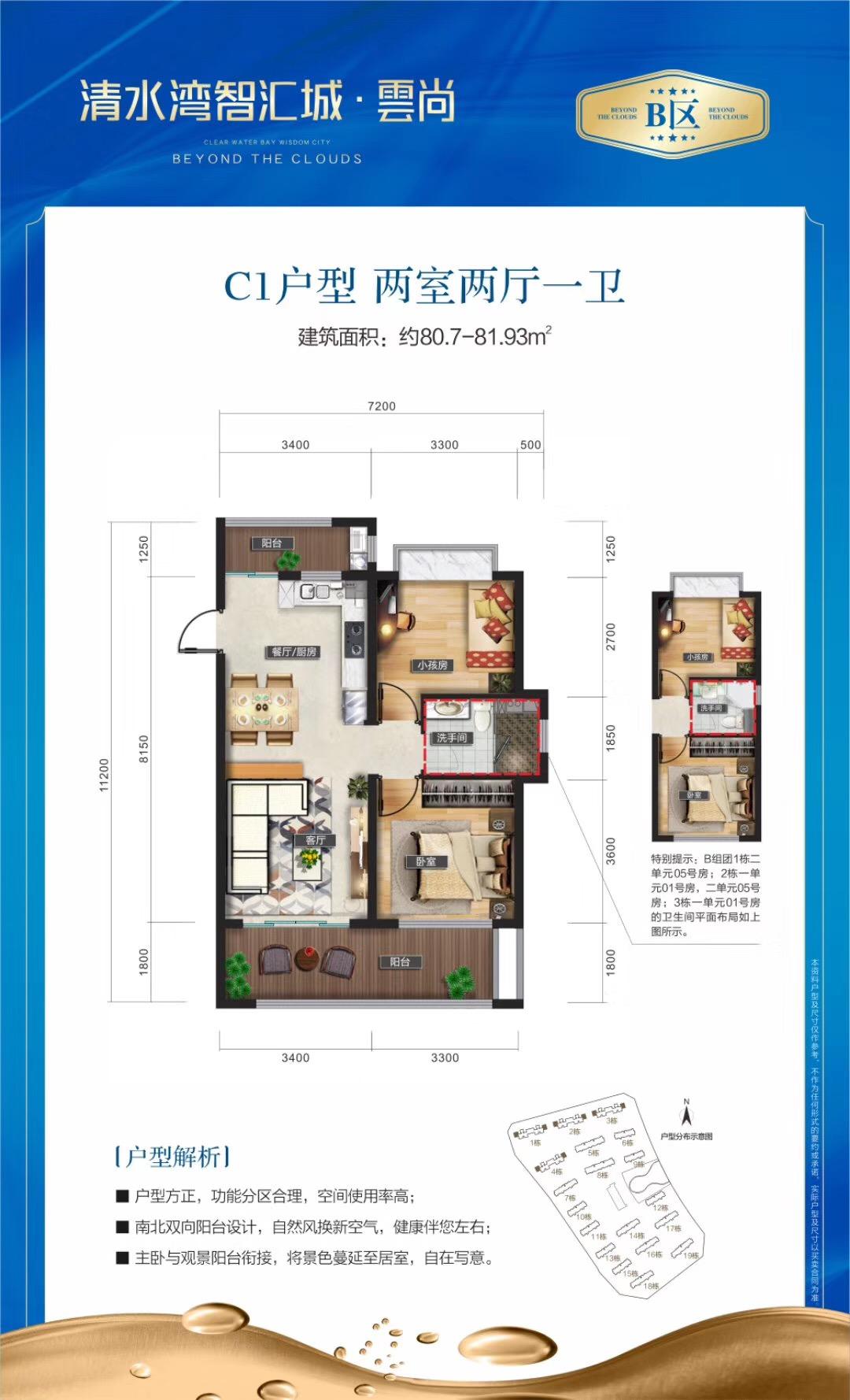 C1户型2室2厅1卫