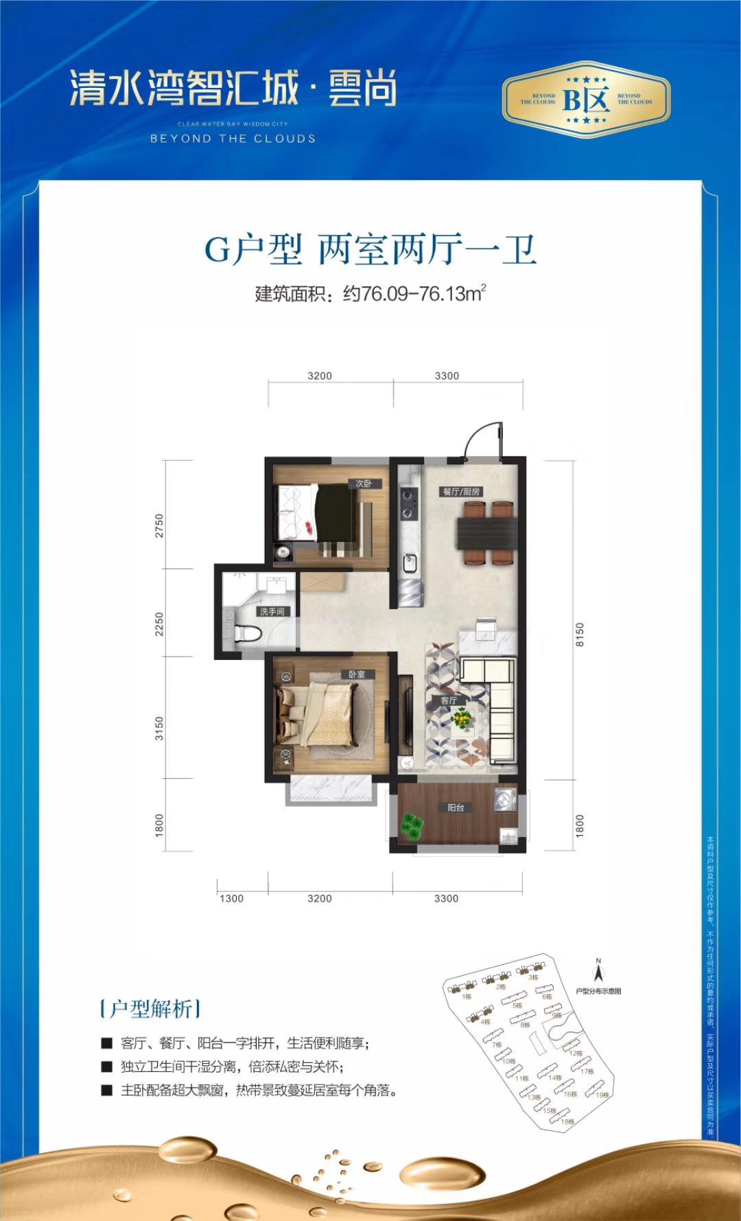 G户型2室2厅1卫