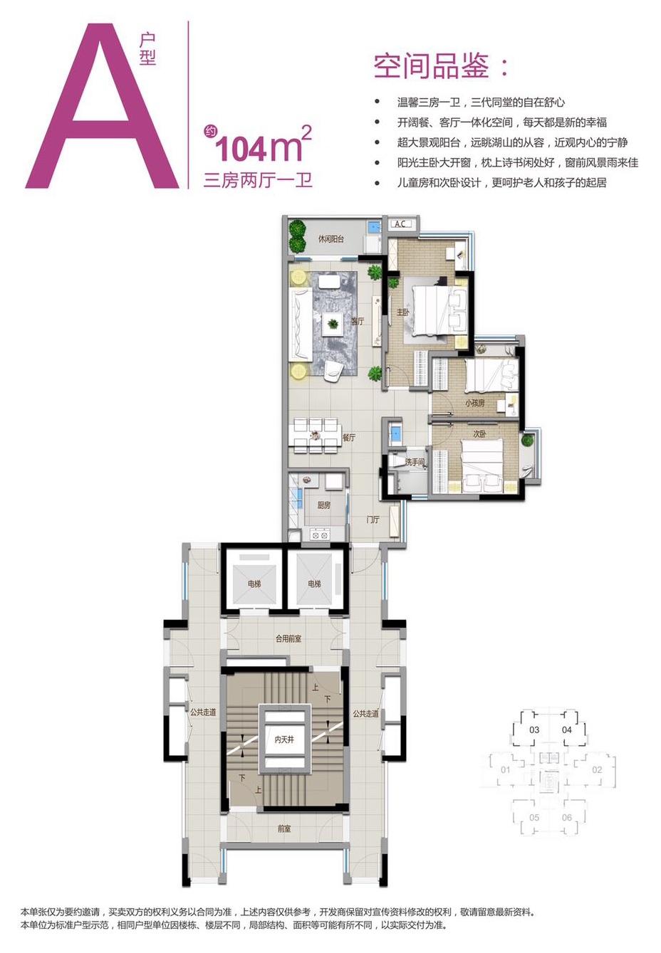 A户型三房两厅一卫