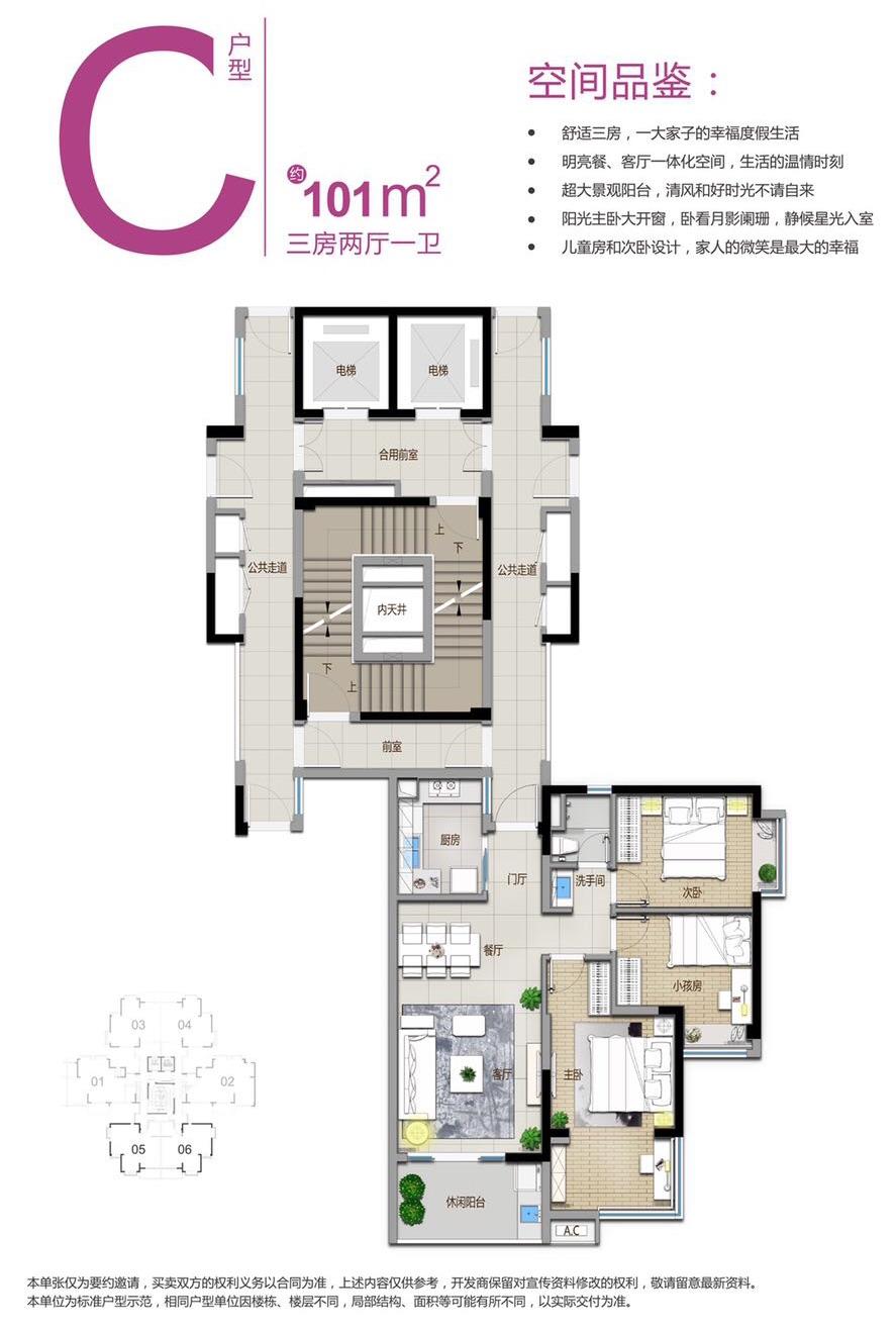 C户型三房两厅一卫