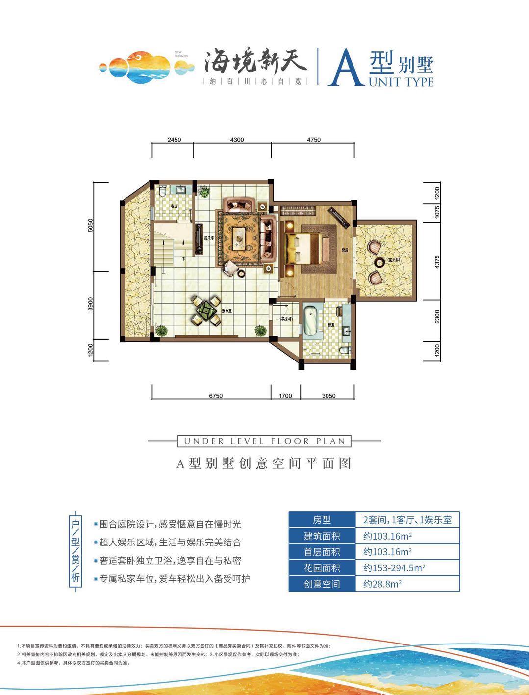 A户型别墅创意空间