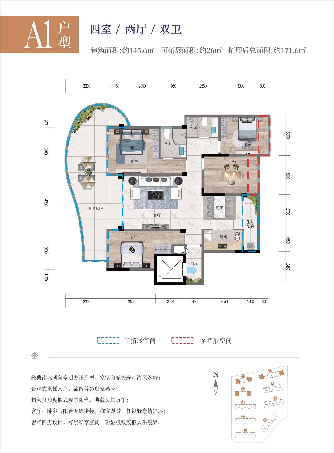 A1户型:四室两厅双卫
