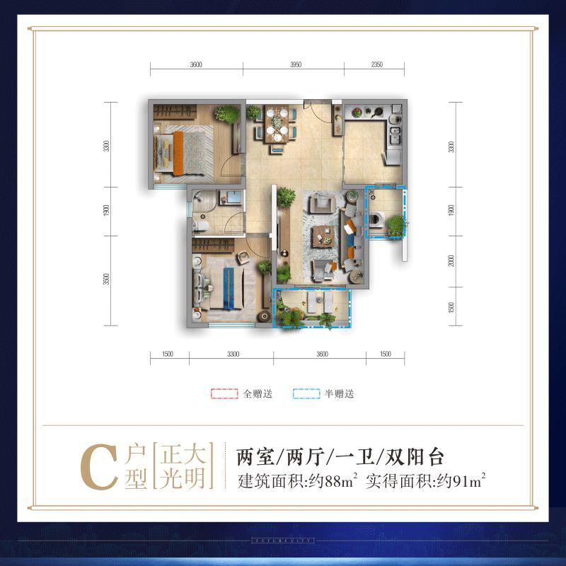 C户型 两室两厅一卫双阳台