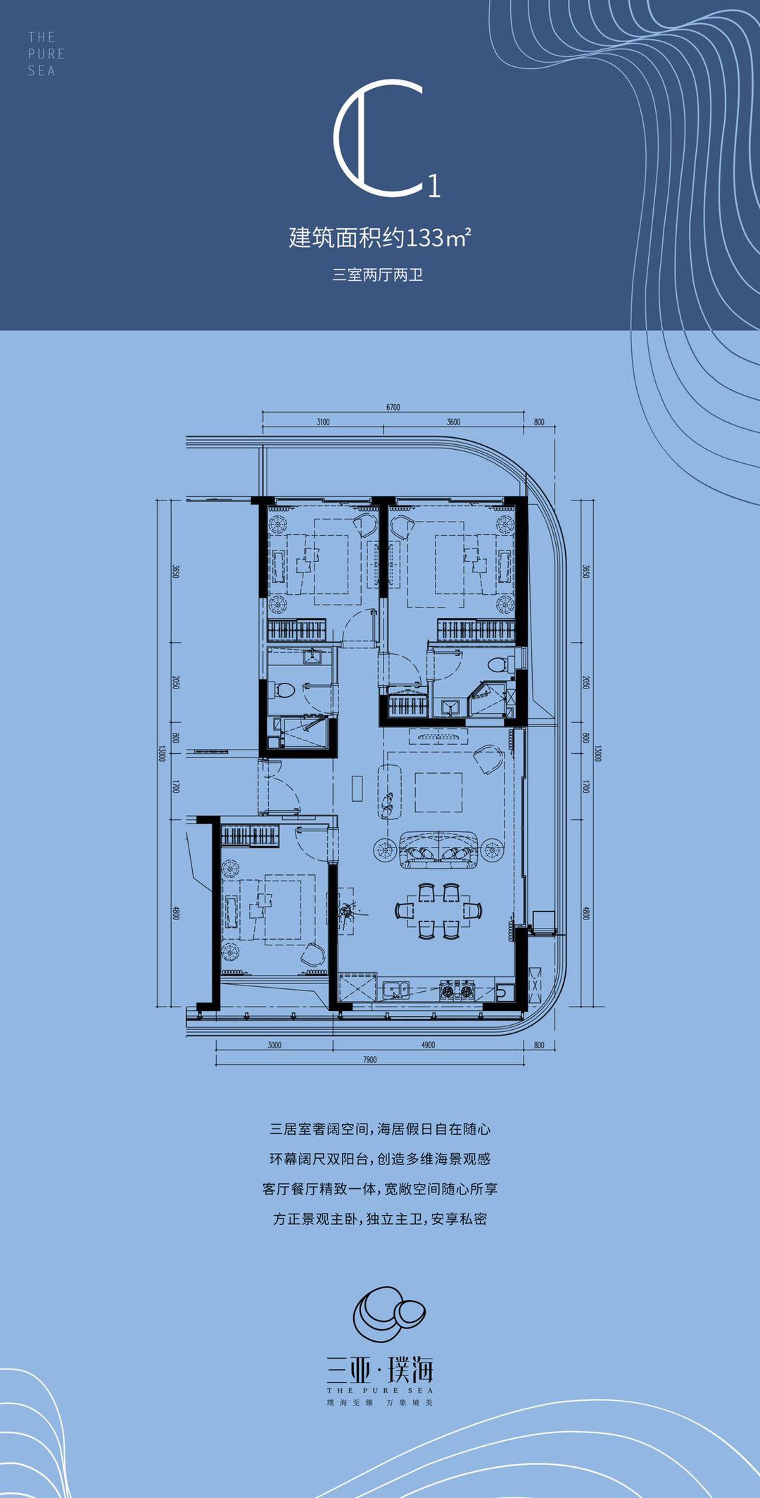 C1户型三室两厅两卫