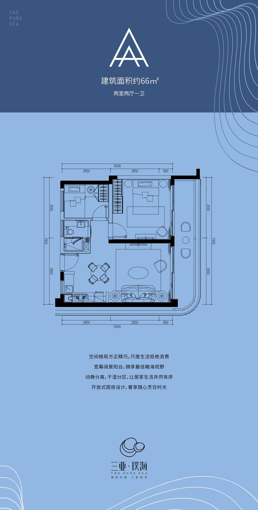 A户型 两室两厅一卫