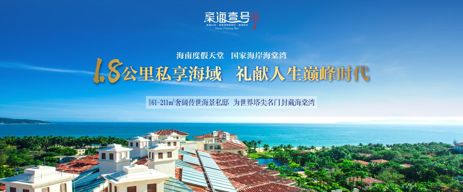 海南房产网东和福湾亲海壹号宣传图