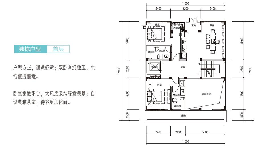 独栋户型五房三厅五卫首层