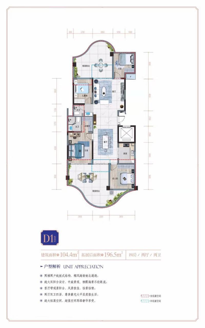 D1四房两厅两卫