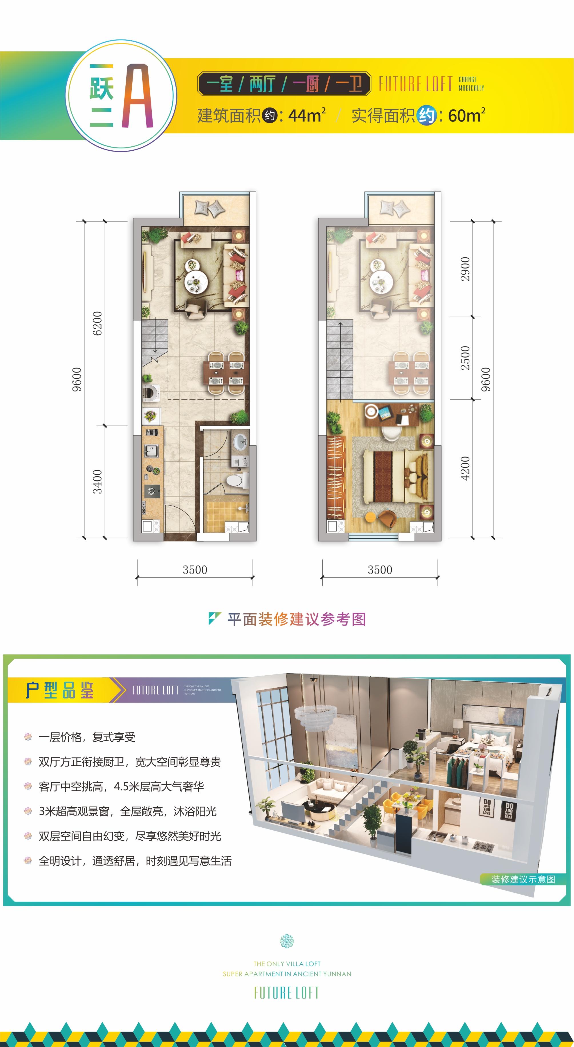 二期公寓A户型